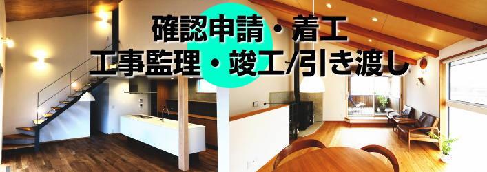契約の流れ 松川洋輔建築設計事務所