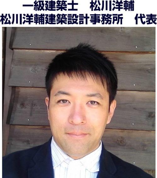 松川洋輔 一級建築士